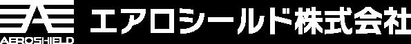 エアロシールド株式会社
