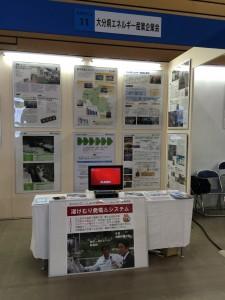 大分県エネルギー産業企業会のブースです。