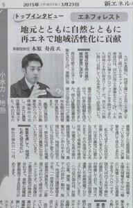 20150323新エネルギー新聞