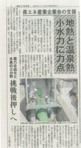 大分合同新聞記事7月11日